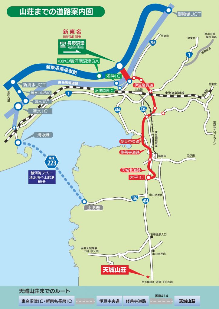 天城山荘までの道路案内図