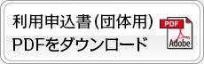 利用申込書(団体用)PDFをダウンロード