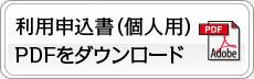 利用申込書(個人用)PDFをダウンロード