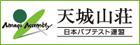 日本バプテスト連盟 天城山荘